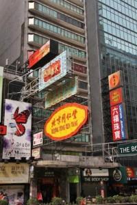 Hong Kong la profusion  (6)