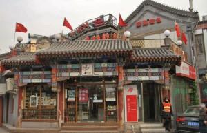 Hutong vieux Pékin (13)